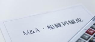 M&A・組織再編成